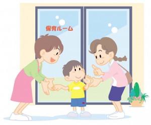子供を預ける【カラー】
