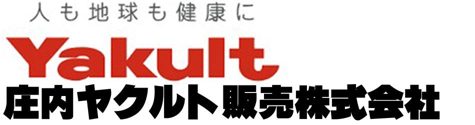 庄内ヤクルト販売株式会社