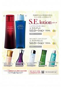 S.E.ローションシリーズ