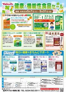 試験健康食品