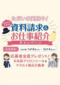 (スマホ用)キャンペーン紹介画像YLCP_top_201224_SP